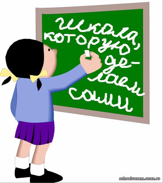 День самоуправления в школе дата 2018